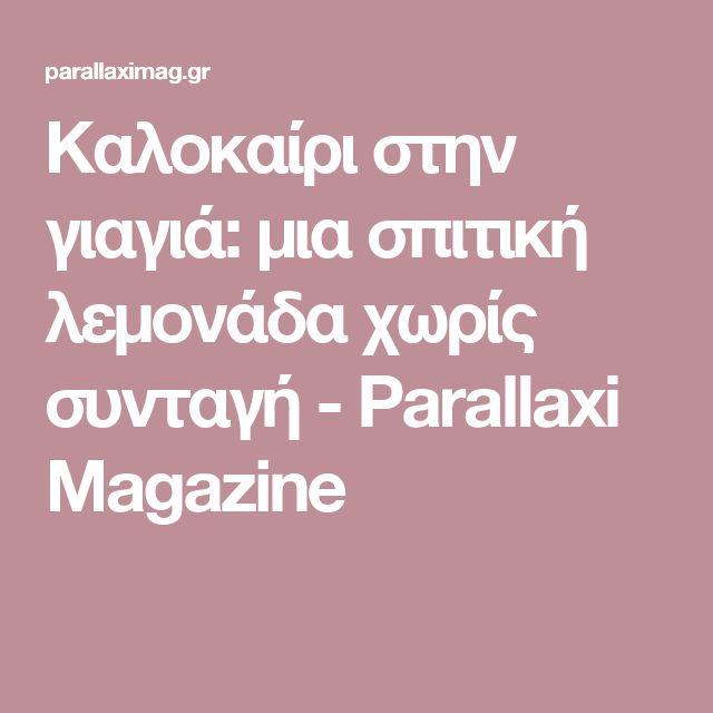Καλοκαίρι στην γιαγιά: μια σπιτική λεμονάδα χωρίς συνταγή - Parallaxi Magazine