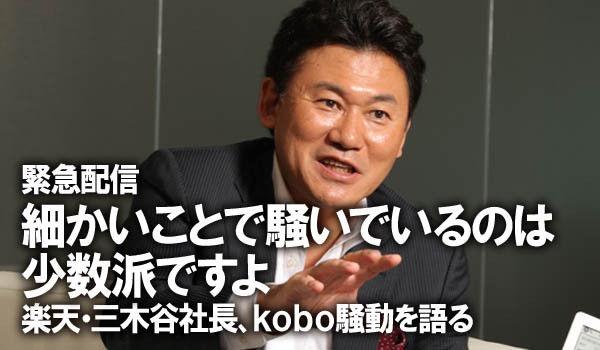 月刊楽天koboちゃん2013年01月号 -三度約束は破られる-(LM-7) - BLOGOS(ブロゴス)