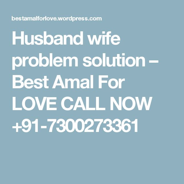 Husband wife problem solution – Best Amal For LOVE  CALL NOW +91-7300273361