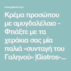 Κρέμα προσώπου με αμυγδαλέλαιο - Φτιάξτε με τα χεράκια σας μία παλιά «συνταγή του Γαληνού» |Giatros-in.gr