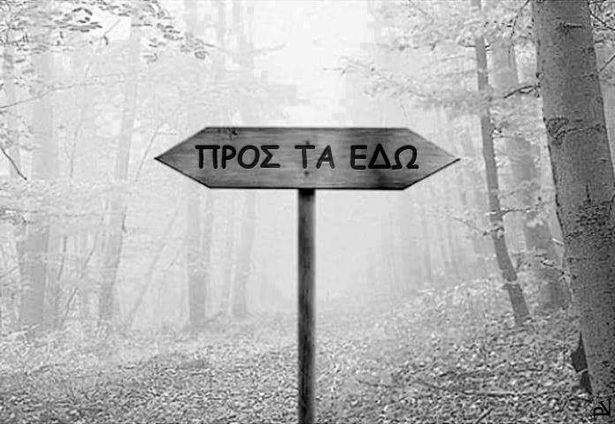 Έρχομαι..