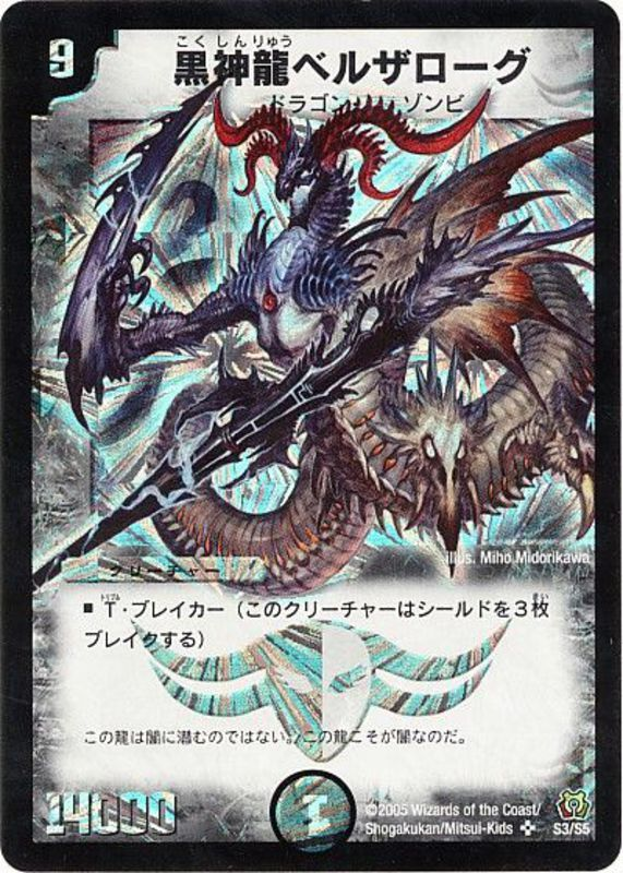 『遊戯王』ドラゴン族で一番かっこいいカードを決めよう_119426