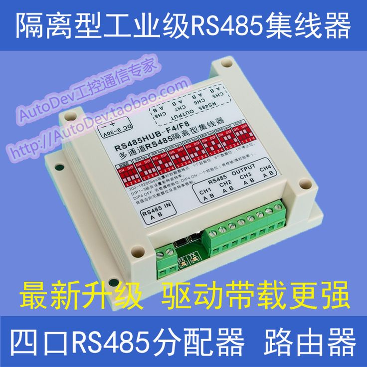 Isolated Industrial Grade Four Port 4 Way RS485 Hub Distributor Router Switch Converter HUB