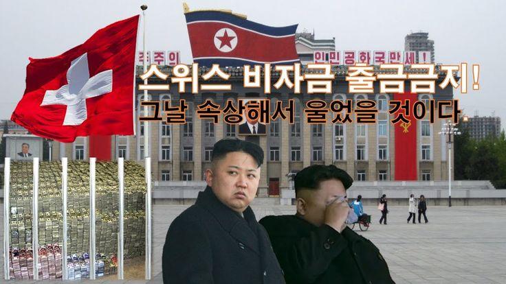 북한 김정은 해외 비자금 출금금지! 대북 금융제재 North Korea Swiss bank not available