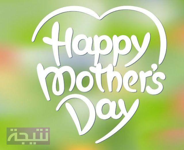 رسائل عيد الام 2018 أجمل معايدة في عيد الأم تهنئة بعيد الام مسجات عيد الام 2018 Happy Mother Day Quotes Happy Mothers Day Images Happy Mothers Day Wishes