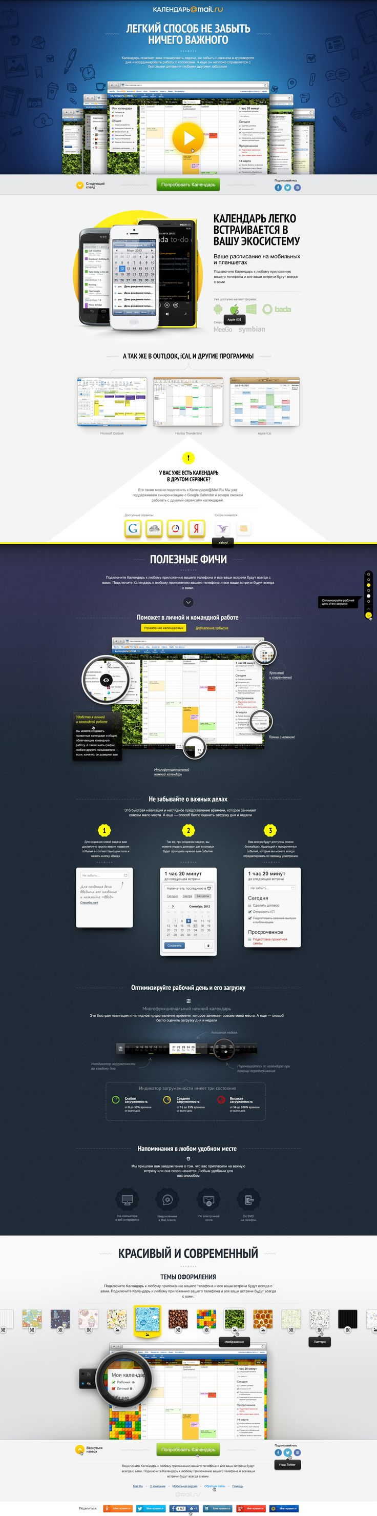 Calendar Promo Site #Webdesign
