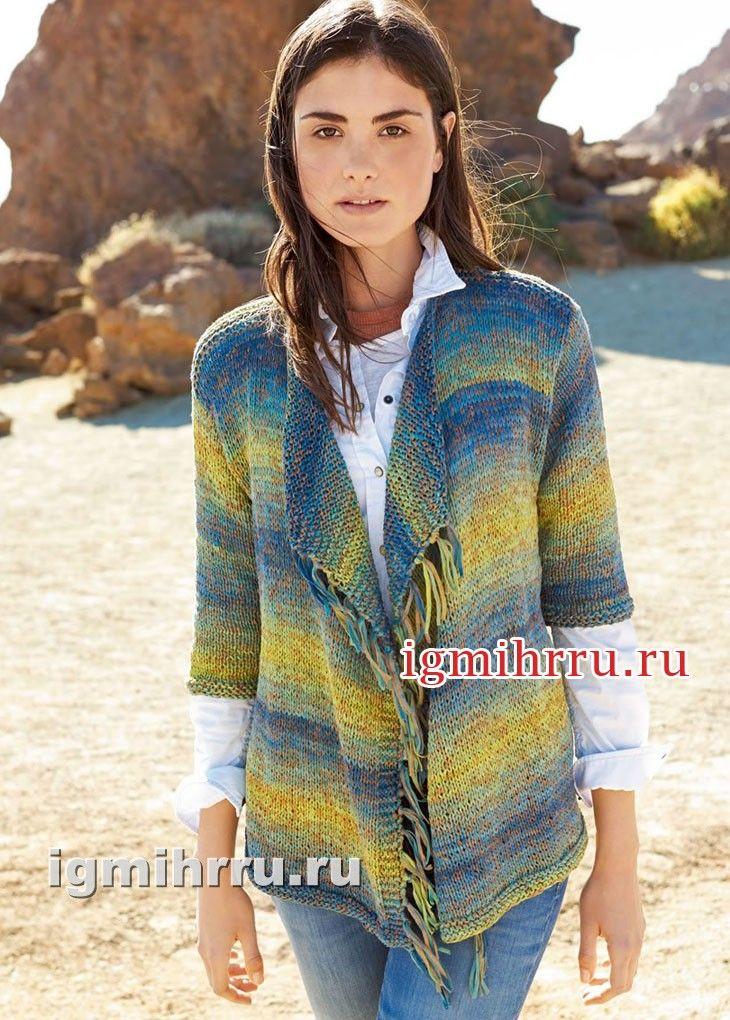 Жакет с красивым градиентом цвета и бахромой. Вязание спицами