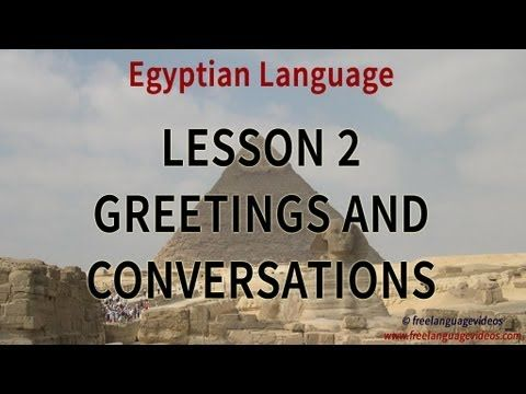▶ LEARN EGYPTIAN ARABIC language words phrases video - LESSON 2 - Greetings and conversations - YouTube