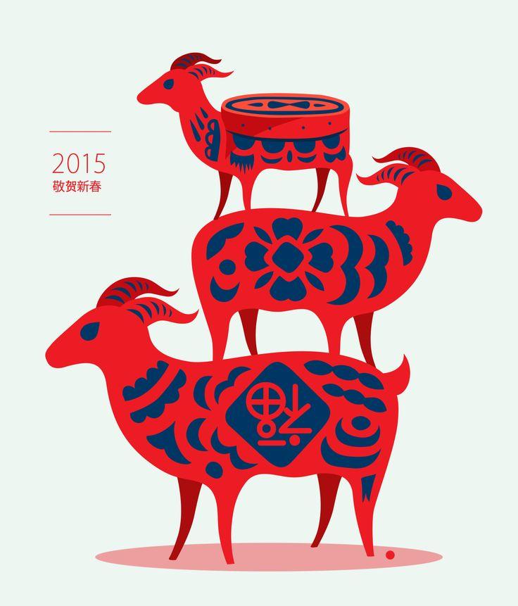 敬贺新春 2015 羊年吉祥! Happy the year of Goat 2015, Illutration, Wensi Zhai