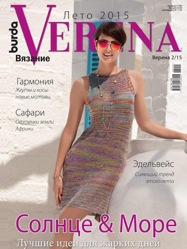 Журнал по вязанию Verena №2/2015 на Verena.ru