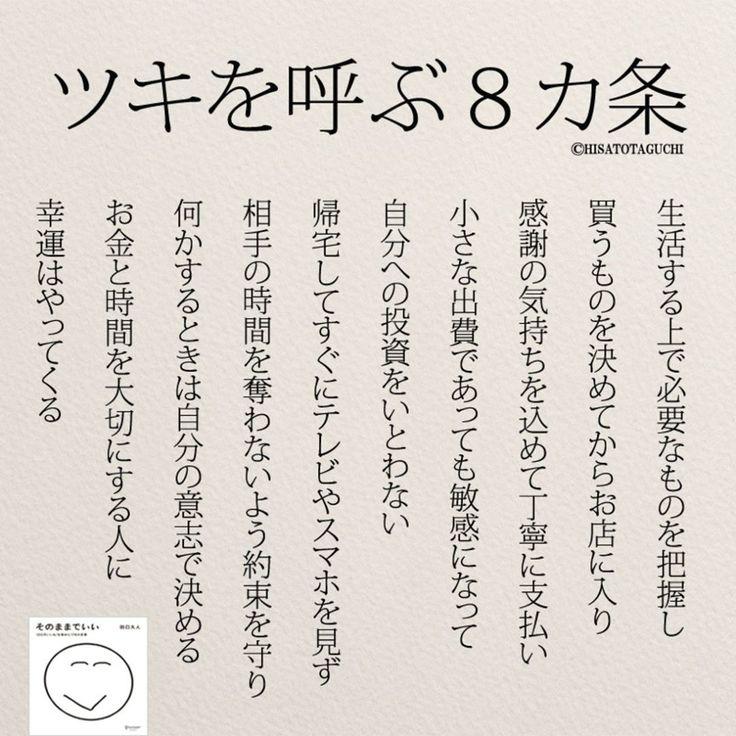 いいね!1,200件、コメント1件 ― @yumekanau2のInstagramアカウント: 「ツキを呼ぶ8カ条(リポストOK)。お金と時間を大切にする人に 幸運はやってきます。 . . 【読書会を開催】 .…」