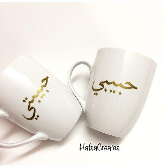 Bride and groom wedding mug set. Muslim Husband by HafsaCreates