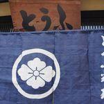 写真 : のぐちや - 高山/豆腐料理・湯葉料理 [食べログ]