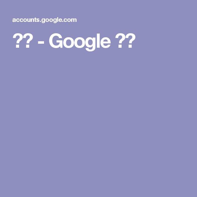 登录 - Google 帐号