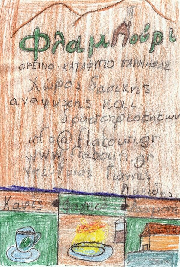 Ζωγραφιά της μικρής Νεφέλης για το καταφύγιο Φλαμπούρι #Flabouri #katafugio #parnitha #mountain #bolta #bouno