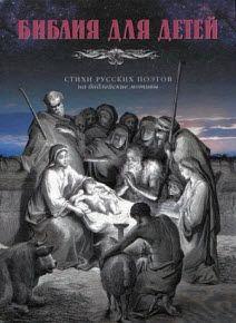 Александр Соколов - Библия для детей. Стихи русских поэтов на библейские мотивы