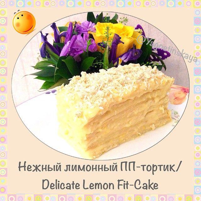 Нежный лимонный диетический торт - диетические торты / диетические пирожные - Полезные рецепты - Правильное питание или как правильно похудеть