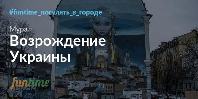 """Мурал """"Возрождение"""" на Андреевском спуске в Киеве."""