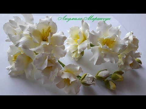 МК Фрезия из фоамирана! Часть №1 Freesia from fomirinasvoim hands - YouTube