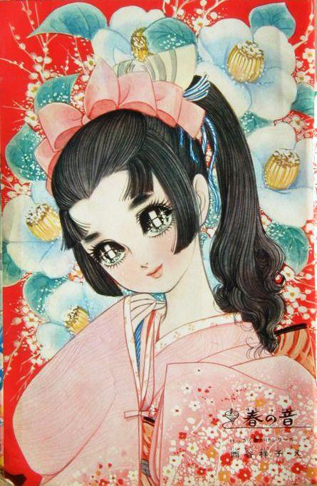 Big Eyed Flower Themed ...[]... Art by Nishitani Yoshiko - Vintage Manga