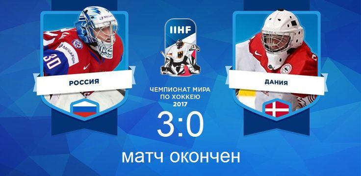 Сборная России обыгрывает сборную Дании со счётом 3:0      #Саратов #СаратовLife