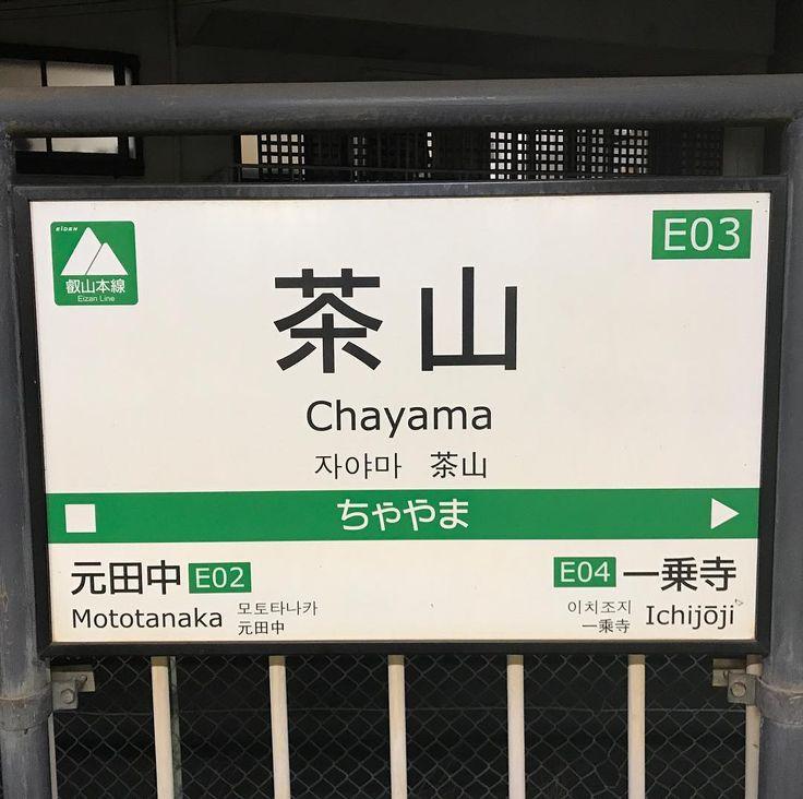На чайной станции сойду... Где-то в северо-восточном углу города #Киото #Япония #станция #чай