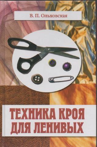 Кройка и шитье для самых маленьких 1965