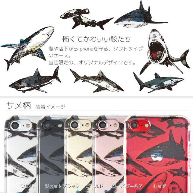 リアルなサメ柄 人気のシュモクザメ シャーク クリアソフトケース