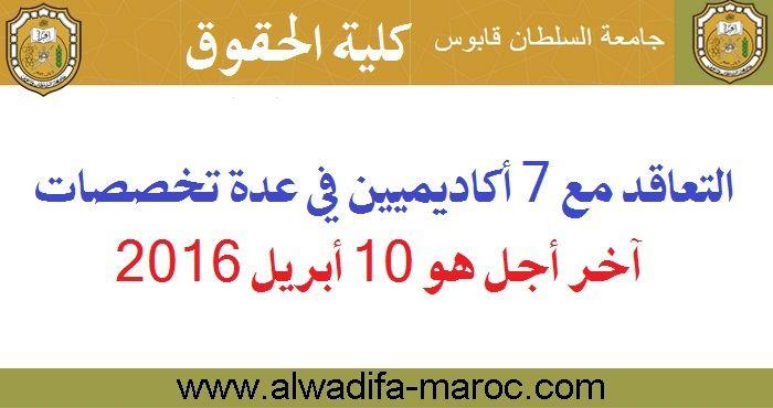 كلية الحقوق بجامعة السلطان قابوس بسلطنة عمان التعاقد مع 7 أكاديميين في عدة تخصصات آخر أجل هو 10 أبريل 2016 Arabic Calligraphy