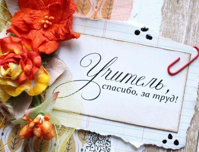 Kartinki S Dnem Uchitelya 36 Foto Kartinki S Yumorom Place Card Holders Gift Wrapping Novelty Sign