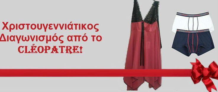 Διαγωνισμός από το Cleopatre με δώρο γυναικείο κομπινεζόν και ανδρικά εσώρουχα - http://www.saveandwin.gr/diagonismoi-sw/diagonismos-apo-to-cleopatre-me-doro-gynaikeio-kompinezon-kai-andrika/