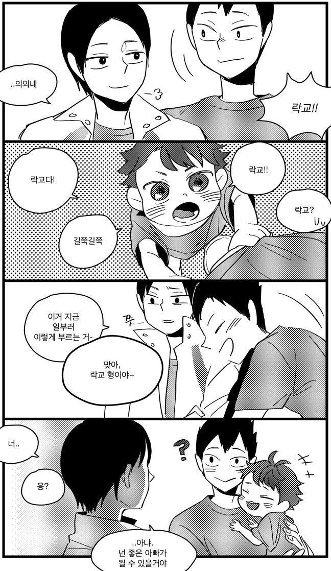 [이와오이] 치비 이와오이