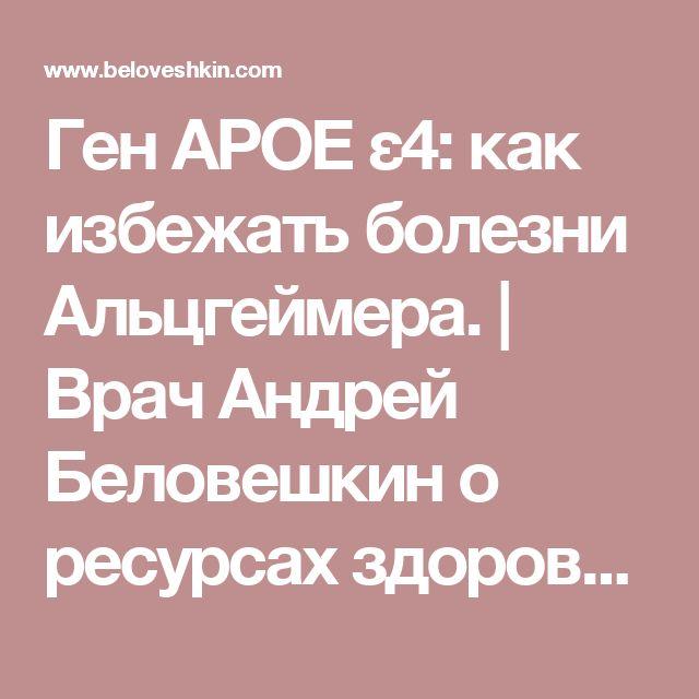 Ген APOE ε4: как избежать болезни Альцгеймера. | Врач Андрей Беловешкин о ресурсах здоровья