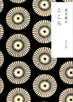 """Kokoro (Heart)"" novel by Soseki NATSUME (1867-1916), Japan"