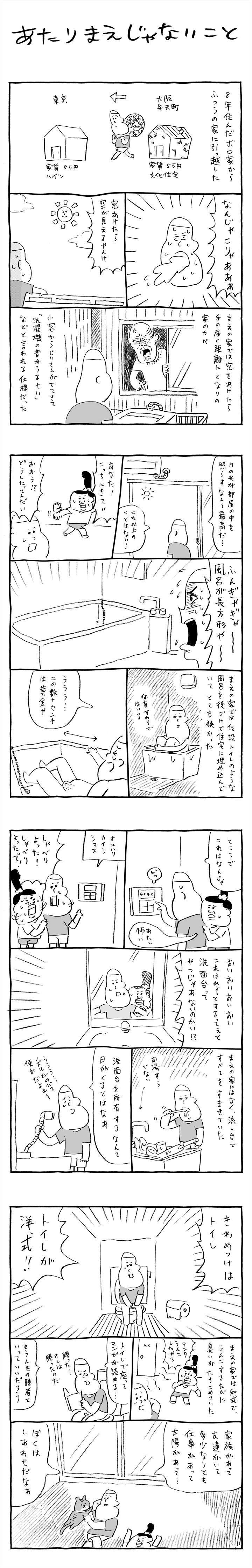 【感謝でいっぱい】koyama19_R うわ ごっつ他人事じゃない感が…