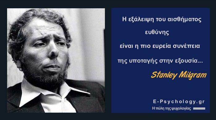 #millgram #e-psychology.gr #psychology Αμερικανός κοινωνικός ψυχολόγος ο οποίος είναι ιδιαίτερα γνωστός για το αμφιλεγόμενο πείραμα της υπακοής που διεξήγαγε κατά τη δεκαετία του 1960. Θεωρείται ευρέως ως μία από τις σημαντικότερες προσωπικότητες που πέρασαν από τον κλάδο της κοινωνικής ψυχολογίας.