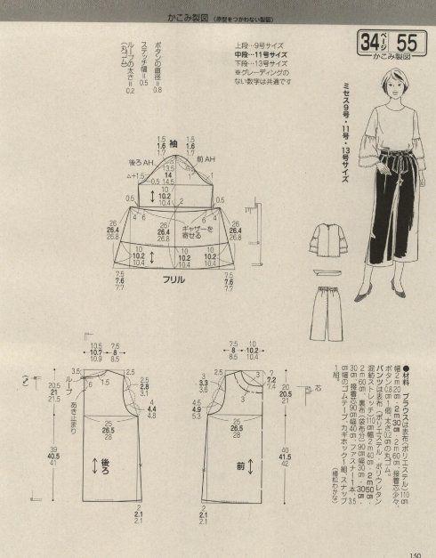 转载]贵妇人《LadyBoutique》2018年06月刊 | Basicos de costura ...