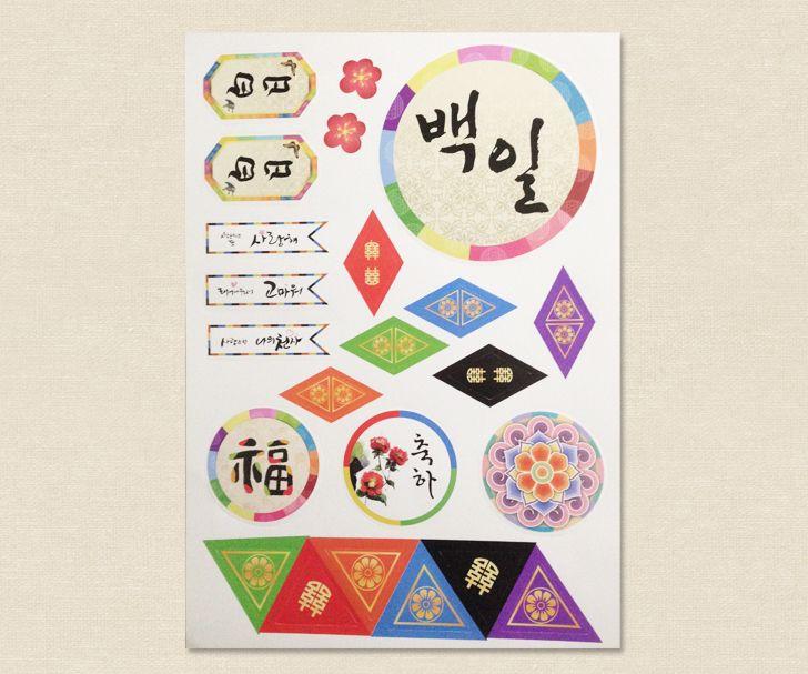 DIY Traditional Korean Baek Il 100th Day-