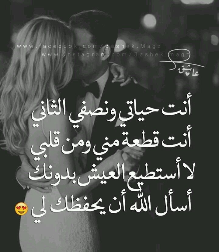 Pin By مهدي البديري On Do3at Sweet Love Quotes Romantic Love Quotes Love Yourself Quotes