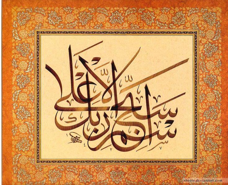 calligrapher Wesam Shawkat 2 by ACalligraphy.deviantart.com on @deviantART