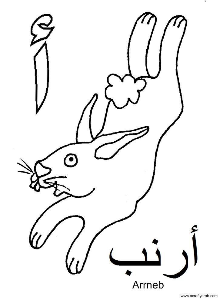 a crafty arab arabic alphabet coloring pages alif is for arrnab arabic learn arabic. Black Bedroom Furniture Sets. Home Design Ideas