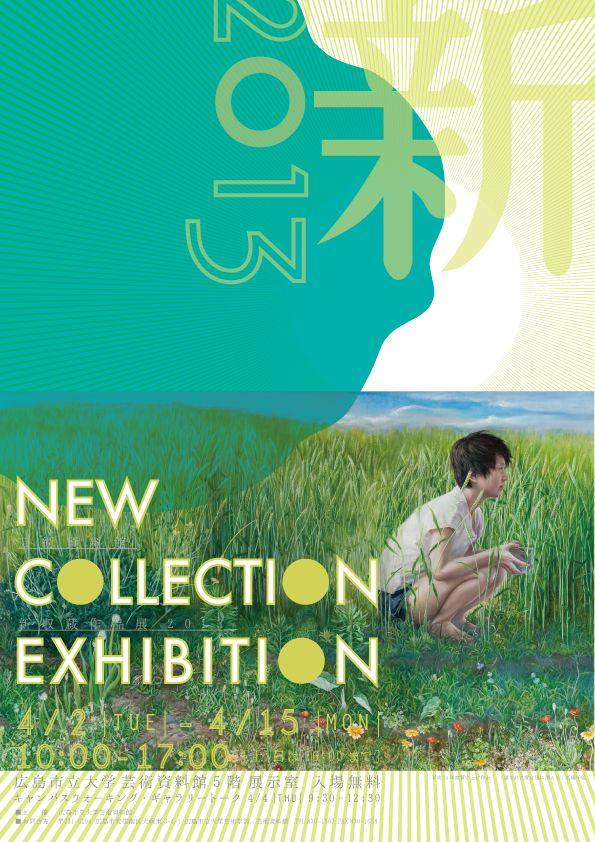 芸術資料館 新収蔵作品展2013 - 広島市立大学