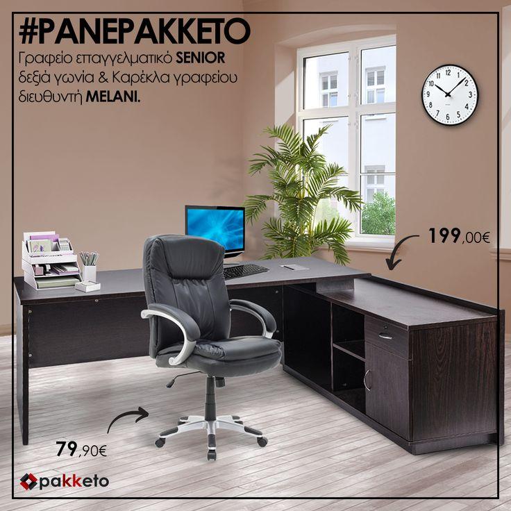 #panePakketo για να στήσουν ένα επαγγελματικό γραφείο με κύρος, υψηλής αισθητικής! Γραφείο επαγγελματικό Senior αριστερή γωνία σε χρώμα wenge και καρέκλα γραφείου διευθυντή Melani με επένδυση PU σε μαύρο χρώμα. Σε σούπερ τιμές #pakketo ! Θα τα βρεις εδώ http://bit.ly/pakketo_Grafeio_Senior και εδώ http://bit.ly/pakketo_Karakla_Grafeiou_Melani