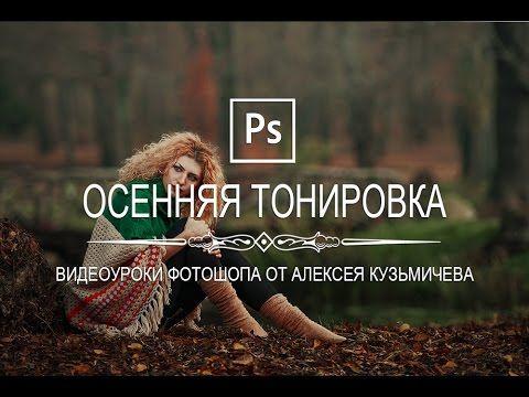 Драматичная осенняя тонировка в фотошопе - YouTube