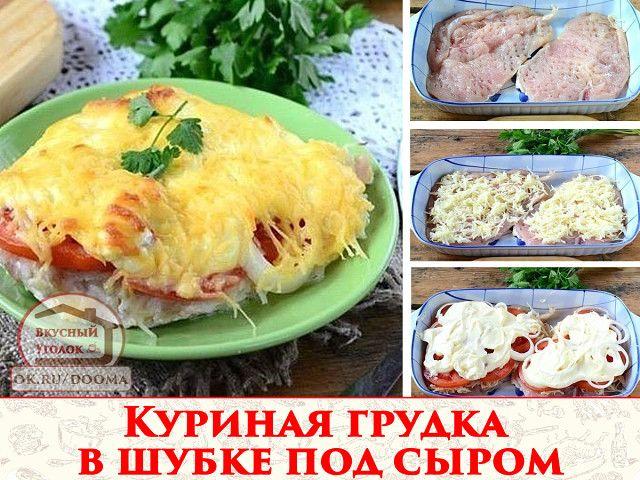 Рецепт очень вкусной куриной грудки в шубе под сыром