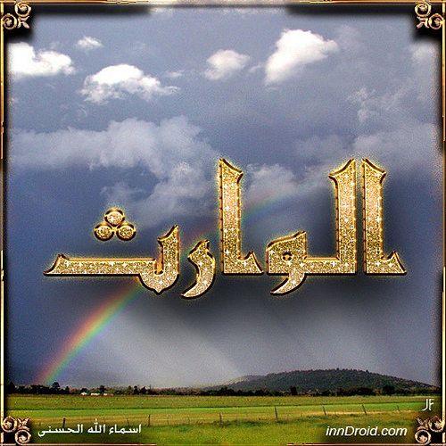 تصاميم طبيعي سهل قوس قزح مع اسم من اسماء الله الحسنى بعنوان الوارث Design Rainbow Cloudy Wither With A Name Of Allah Albadeea Our Go Beautiful Names Of Allah Photo