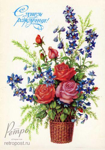 Открытка с днем рождения, С днем рождения! Букет Розы и полевые цветы, Гасиева Л., 1984 г.