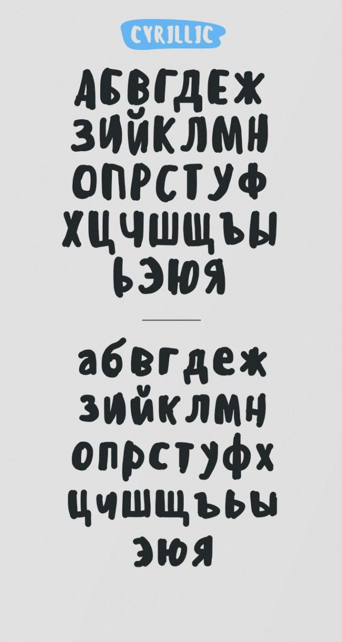Самые разные кириллические шрифты собраны в этой подборке, нажимайте и скачивайте!