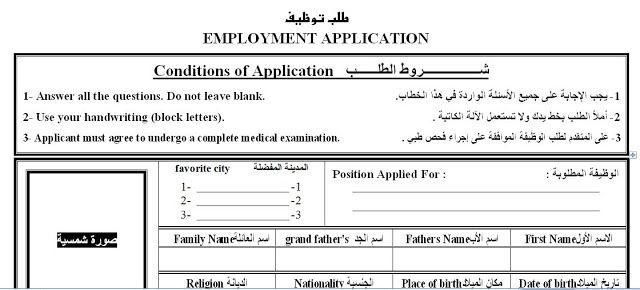 الحقيبة الإدارية Employment Application Form نموذج طلب توظيف Block Lettering Lettering Employment Application