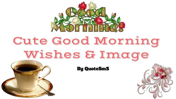 Sweet Romantic Good Morning Messages: Best 25+ Romantic Good Morning Sms Ideas On Pinterest